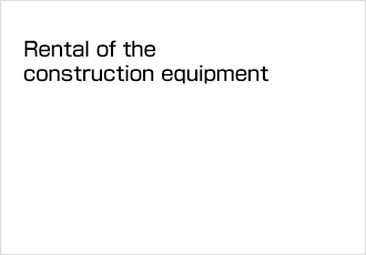 Rental of the construction equipment